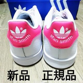 オリジナル(Original)の新品 adidas スタンスミス ピンク(スニーカー)