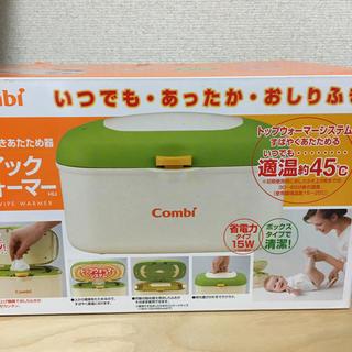 コンビ(combi)の新品☆combi おしりふきあたため器 クイックウォーマー(ベビーおしりふき)