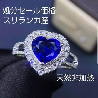 スリランカ産 天然非加熱ロイヤルブルーサファイアリング(リング(指輪))