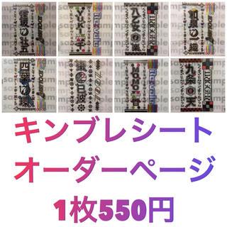 IDOLISH7 キンブレシート オーダー受付ページ 一律1枚550円(その他)