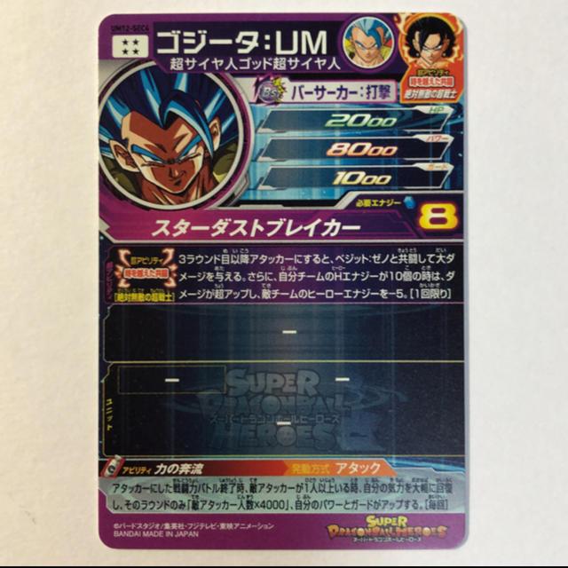 【美品】UM12-SEC ゴジータUM エンタメ/ホビーのトレーディングカード(シングルカード)の商品写真