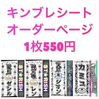 うたプリ キンブレシート オーダーページ 一律1枚550円(その他)