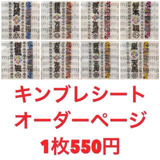 A3! キンブレシート オーダーページ 一律 一枚 550円(その他)