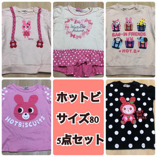 ホットビスケッツ(HOT BISCUITS)のホットビスケット ☆サイズ80♡まとめ売り!(Tシャツ)