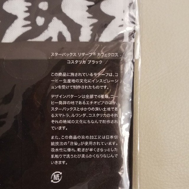 Starbucks Coffee(スターバックスコーヒー)のスターバックス カフェクロス  コスタリカブラック エンタメ/ホビーのコレクション(ノベルティグッズ)の商品写真