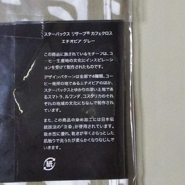 Starbucks Coffee(スターバックスコーヒー)のスターバックス カフェクロス エチオピアグレー エンタメ/ホビーのコレクション(ノベルティグッズ)の商品写真