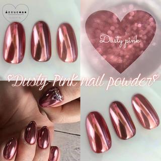 Dusty pink nail powder ダスティピンクパウダー♡