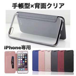 ✨手帳型ケース✨クリア 手帳 iPhone 大人気✨