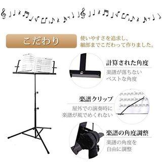 譜面台 折りたたみ 軽量 スチール 楽譜 収納ケース付き 楽譜スタンド