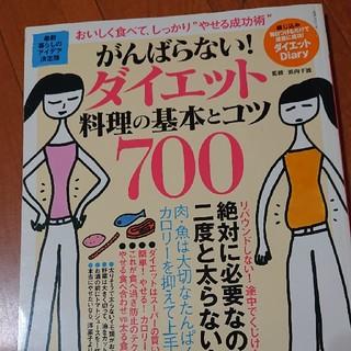 シュフトセイカツシャ(主婦と生活社)のがんばらない!ダイエット料理の基本とコツ700 最新暮らしのアイデア決定版(文学/小説)