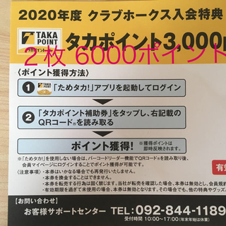 フクオカソフトバンクホークス(福岡ソフトバンクホークス)のタカポイント 3000ポイント 2枚(応援グッズ)