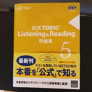 コクサイビジネスコミュニケーションキョウカイ(国際ビジネスコミュニケーション協会)の公式TOEIC Listening & Reading問題集 音声CD2枚付 5(資格/検定)