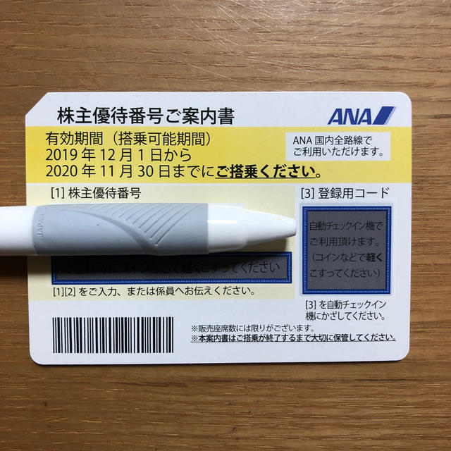 ANA(全日本空輸)(エーエヌエー(ゼンニッポンクウユ))のANA株主優待券1枚 チケットの優待券/割引券(その他)の商品写真