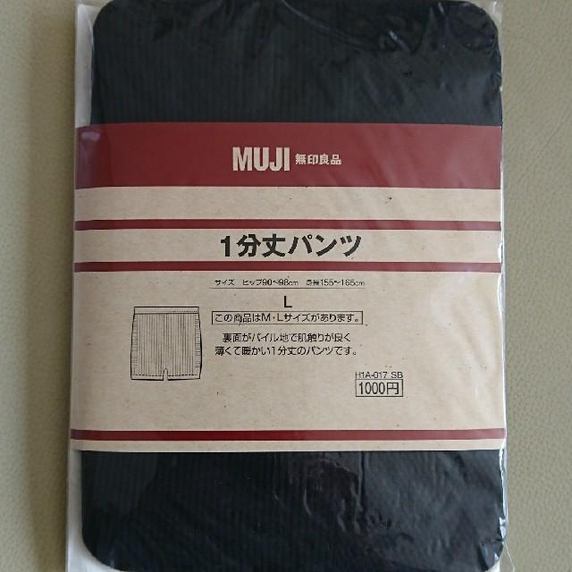 MUJI (無印良品)(ムジルシリョウヒン)の無印良品1分丈パンツ レディースの下着/アンダーウェア(ショーツ)の商品写真