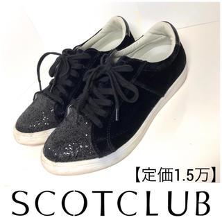 SCOT CLUB - 定価1.5万【スコットクラブ購入】グリッター ラメ スニーカー/ブラック(黒)