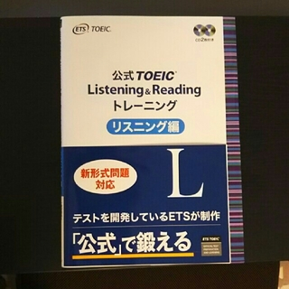コクサイビジネスコミュニケーションキョウカイ(国際ビジネスコミュニケーション協会)の公式TOEIC Listening & Reading トレーニングリスニング編(資格/検定)