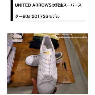 BEAUTY&YOUTH UNITED ARROWS - ビューティアンドユース別注 アディダス スーパースター
