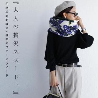 antiqua - アンティカ  異素材贅沢スヌード【白系】