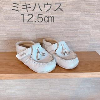 mikihouse - ミキハウス ファーストシューズ 日本製 12.5㎝
