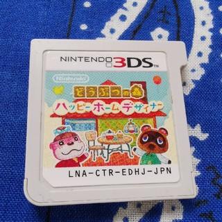 ニンテンドー3DS - 【3DS】どうぶつの森 / ハッピーホームデザイナー