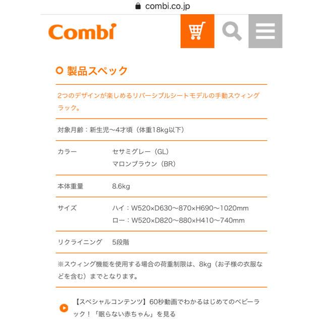 combi(コンビ)のネムリラ FF  コンビ ハイローラック バウンサー 美品 キッズ/ベビー/マタニティの寝具/家具(ベビーベッド)の商品写真