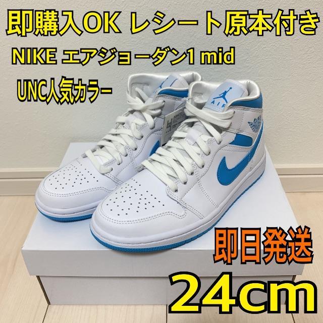 NIKE(ナイキ)の即購入OK 24cm ナイキ エアジョーダン1 ミッド UNC レディースの靴/シューズ(スニーカー)の商品写真