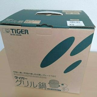 タイガー(TIGER)のあつこ様専用。新品未使用☆タイガーグリル鍋(調理機器)