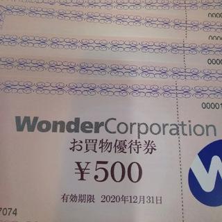 ワンダーコーポレーション株主優待¥4000