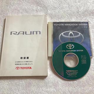 トヨタ(トヨタ)のトヨタ・ラウム☆ 取説・ナビディスク ☆セット(カタログ/マニュアル)