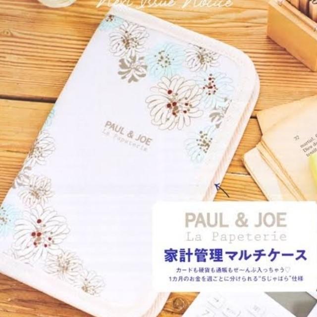 PAUL & JOE(ポールアンドジョー)の【ゼクシィ2020年3月号付録】PAUL&JOE家計管理マルチケース レディースのファッション小物(ポーチ)の商品写真