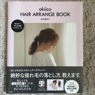 ✨美品✨ 田中亜希子 ヘアアレンジブック