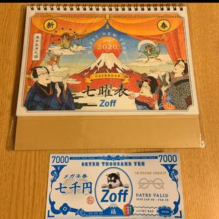Zoff - Zoff 福袋 7000円分 メガネ券 商品券 カレンダー ゾフ 眼鏡 zoff