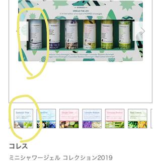 イセタン(伊勢丹)のKORRES シャワージェル コレクション2019 サントリーニバイン 40ml(ボディソープ/石鹸)