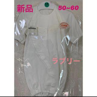 トイザらス - 新品 ラブリー 羽モチーフ 2WAYオール カバーオール 50 60