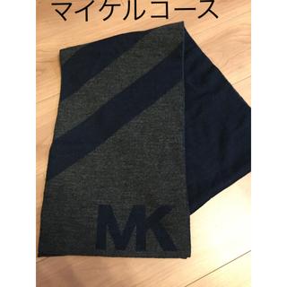 マイケルコース(Michael Kors)の最終値下 極美品 マイケルコース マフラー 直営店購入(マフラー/ショール)