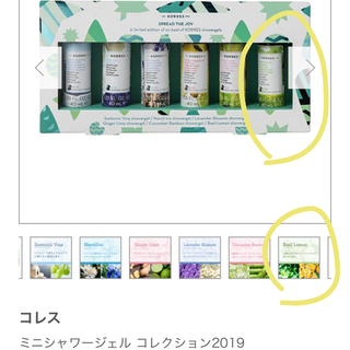 イセタン(伊勢丹)のKORRES シャワージェル コレクション2019 バジルレモン 40ml(ボディソープ/石鹸)