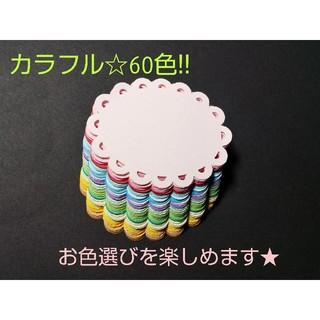 カラフル❤️60色 ミニ⭐️メッセージカード(カード/レター/ラッピング)