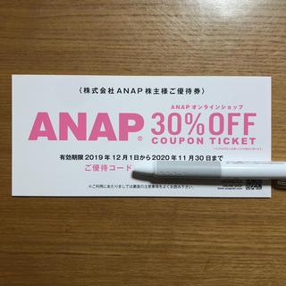アナップ(ANAP)のANAP株主優待券 オンラインショップ30%OFF(ショッピング)