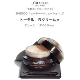 シセイドウ(SHISEIDO (資生堂))の再値下げ! 資生堂 フューチャーソリューション LX トータル Rクリームe(フェイスクリーム)