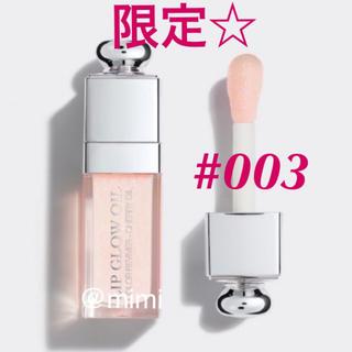 Christian Dior - 限定☆ ディオール リップグロウオイル 003 パール