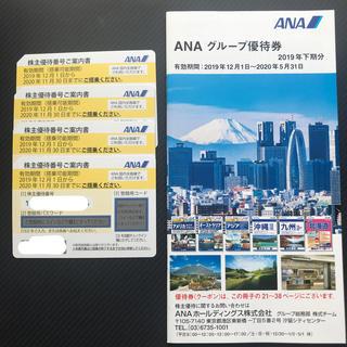 ANA(全日本空輸) - ANA株主優待券 4枚セット