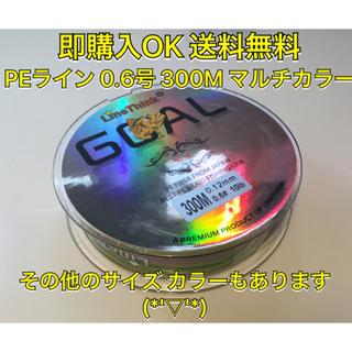 新品♦️PEライン GOAL 300M 0.6号 マルチ(釣り糸/ライン)