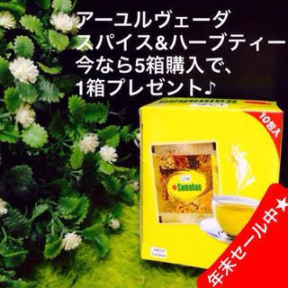 サマハン 5箱セット+おまけ1箱(茶)