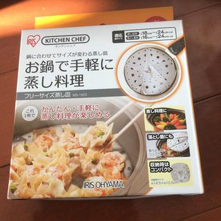 アイリスオーヤマ(アイリスオーヤマ)のアイリスオーヤマ 蒸し皿 フリーサイズ (調理道具/製菓道具)