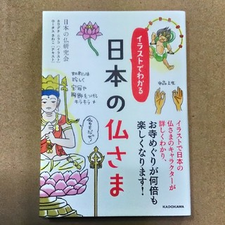 角川書店 - イラストでわかる日本の仏さま