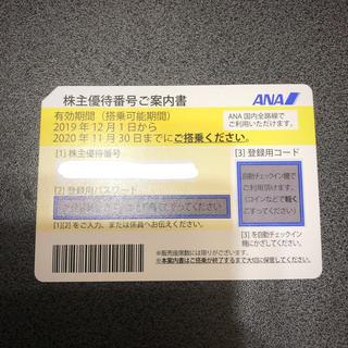 ANA(全日本空輸) - ANA 株主優待 2020/11/30まで
