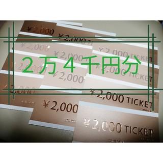 SCOT CLUB - f02.ヤマダヤ 商品券  2万4000円分(2000円✖12枚)スコットクラブ