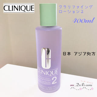 クリニーク(CLINIQUE)の■新品■ クリニーク クラリファイングローション 拭き取り化粧水 (化粧水/ローション)