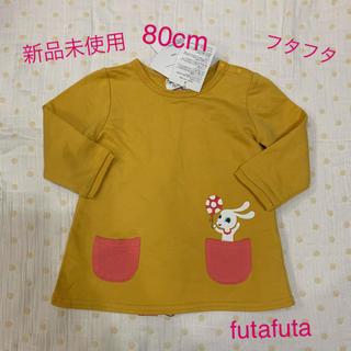 フタフタ(futafuta)の新品未使用☆futafuta 80cm オシャレなトップス(シャツ/カットソー)