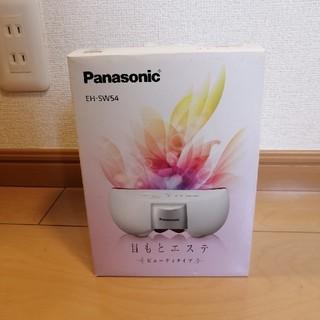 パナソニック(Panasonic)の【未使用】目もとエステ Panasonic EH-SW54(アロマグッズ)